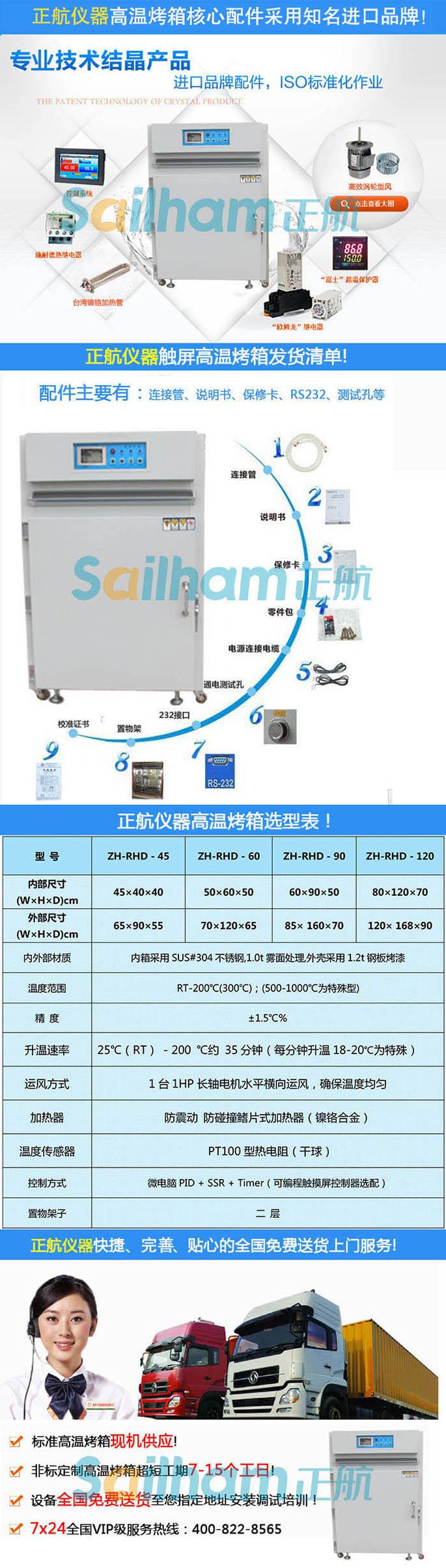 铝电解电容器高温烤箱