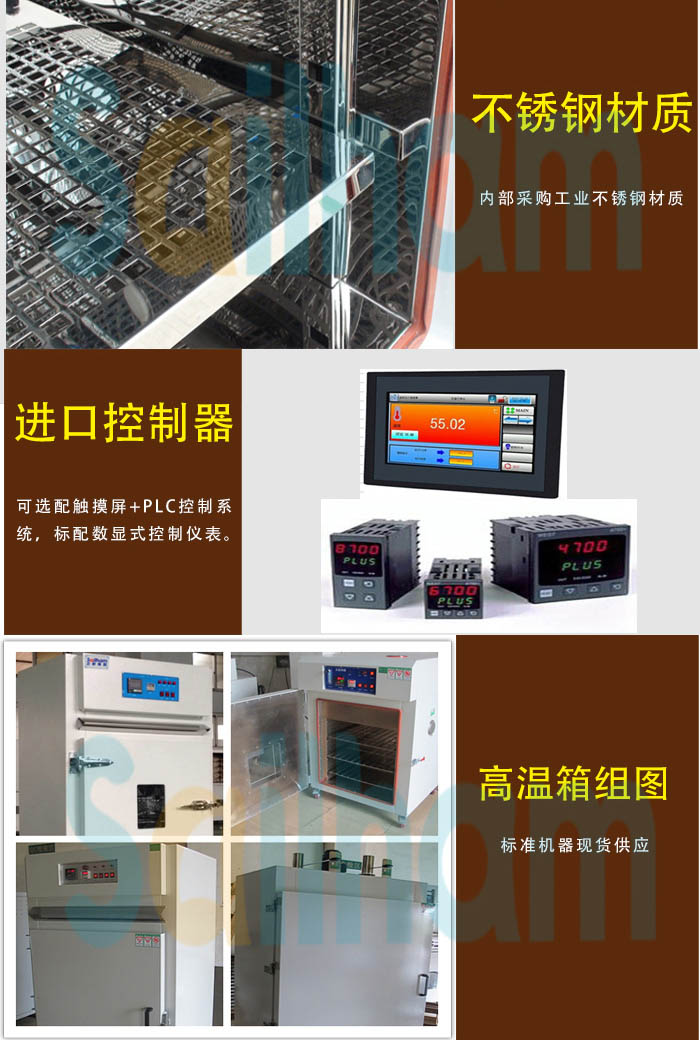无氧化烤箱温控系统